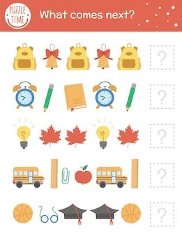 次は何が来るのか。教室のオブジェクトを持つ就学前の子供のための学校に戻るマッチング活動。面白い教育パズル。論理クイズワークシート。行を続けます。子供のためのシンプルな秋のゲーム Premiumベクター