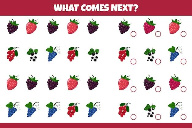 次は何が来るのか。パターン教育ゲームを完了します。