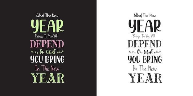 新年があなたにもたらすものは、あなたが新年のtシャツのデザインにもたらすものに依存します
