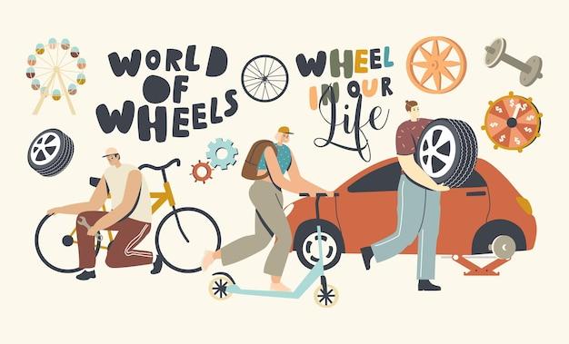 人間の生活の概念における車輪付き輸送。自転車を修理する男性と女性のキャラクター、プッシュスクーターに乗る、車のタイヤを交換する、現代の輸送技術。線形の人々のベクトル図