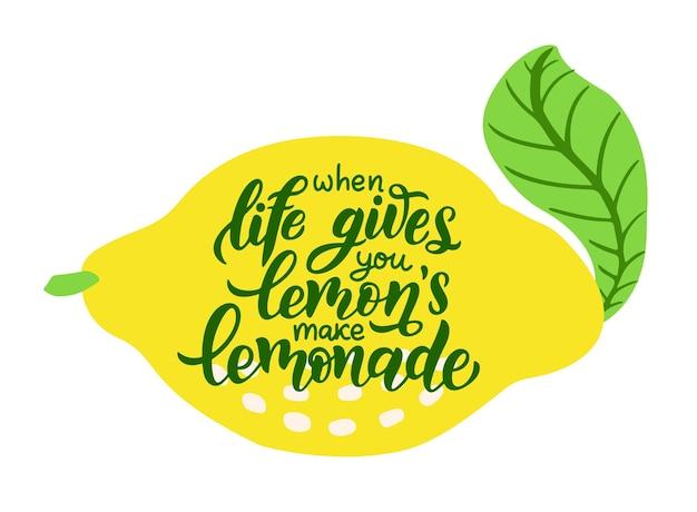 人生があなたにレモンを与えるとき、レモネードを作ります-手描きのタイポグラフィポスター。柑橘系の果物と白い背景で隔離の引用。手描きのレタリングと心に強く訴える動機ベクトルイラスト。