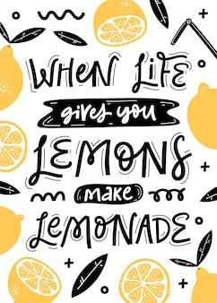 인생이 당신에게 레몬을 줄 때 레모네이드를 만드십시오. 타이포그래피 포스터, 여름 레몬과 잎 인쇄.