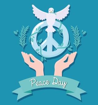 평화의 날이 있는 곳