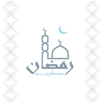Рамазан исламская каллиграфия