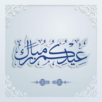 White arabic calligraphy eid mubarak with arabic pattern