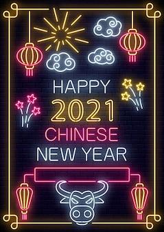 네온 스타일의 백색 황소 중국 새 해 포스터. 아시아 음력 새해 초대를 축하합니다.