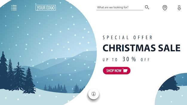 겨울 풍경과 웹 사이트에 대한 흰색 할인 배너