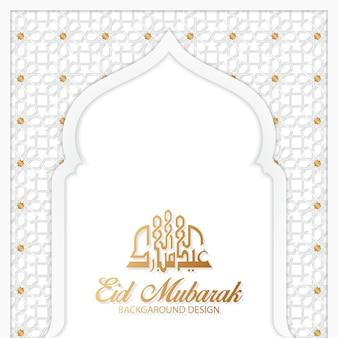White and gold eid mubarak background