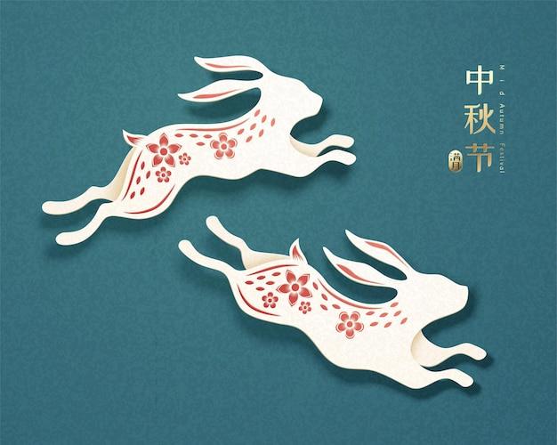 Искусство бумаги белого нефритового кролика на синем фоне, фестиваль середины осени, написанный китайскими словами