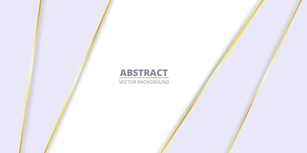 黄金の線と白い高級抽象的な背景。