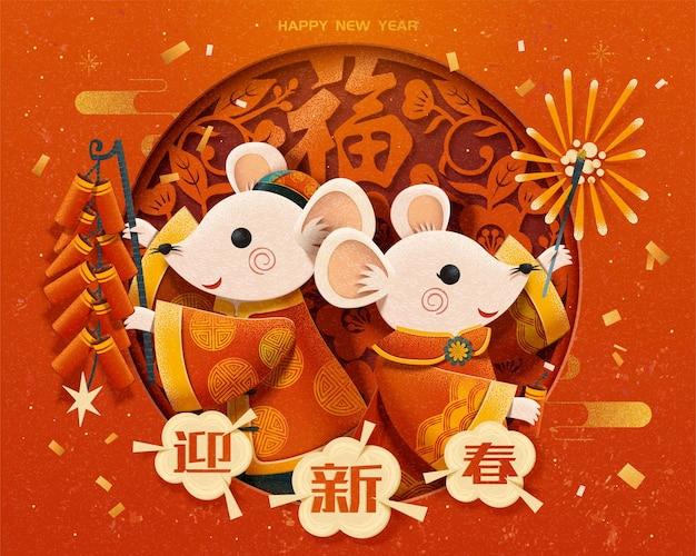 赤い背景に爆竹と線香花火を保持している白いマウス月年紙アートデザイン