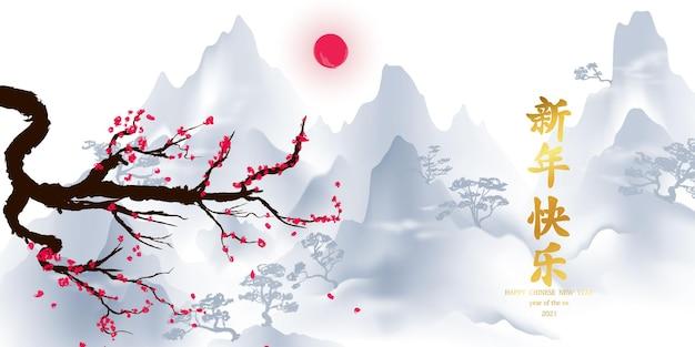 하얀 산과 하얀 안개와 꽃, 벚꽃으로 장식 된 매달린 나무