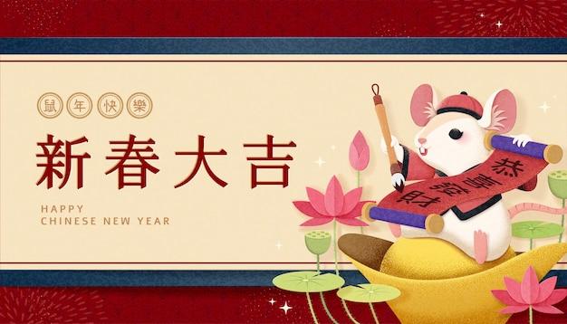 금괴 위에 앉아 연꽃 연못 위에 스프링 2줄을 들고 있는 흰 쥐
