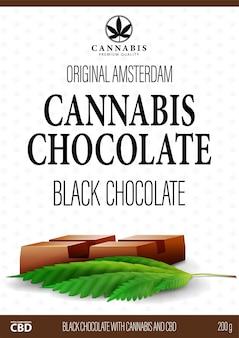 大麻チョコレートバーとマリファナの葉の白いパッケージデザイン。ミニマルなスタイルの大麻製品の白いカバーデザイン