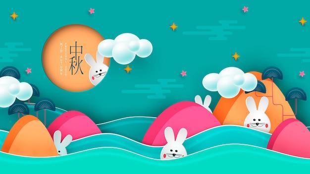 Белые кролики с вырезанными из бумаги китайскими облаками и цветами на геометрическом фоне для фестиваля чусок. перевод иероглифа - середина осени. рамка полной луны с местом для текста. векторная иллюстрация.