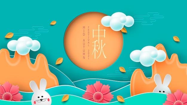 Белые кролики с вырезанными из бумаги китайскими облаками и цветами на геометрическом фоне для фестиваля чусок. перевод иероглифа - середина осени. рамка полной луны с местом для текста. вектор