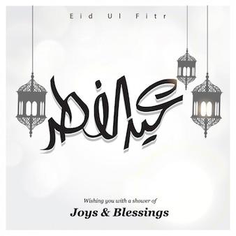 White ramadam greeting card with lanterns