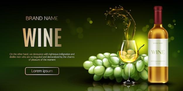 白ワインのボトルとガラスのバナー