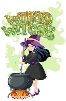 Злые ведьмы на белом фоне