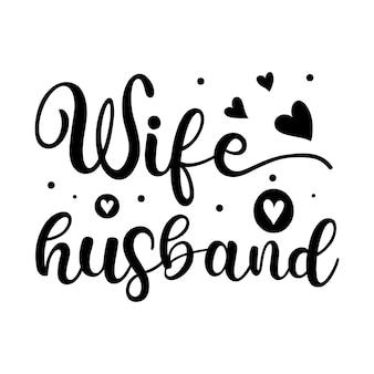 妻の夫ユニークなタイポグラフィ要素プレミアムベクトルデザイン