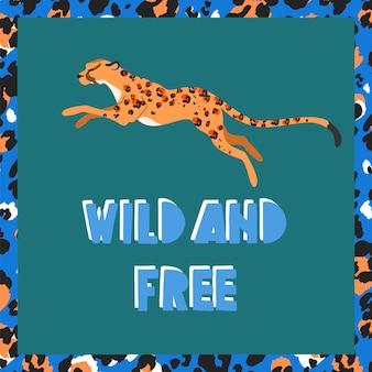 野生と無料のヒョウのグリーティングカード。