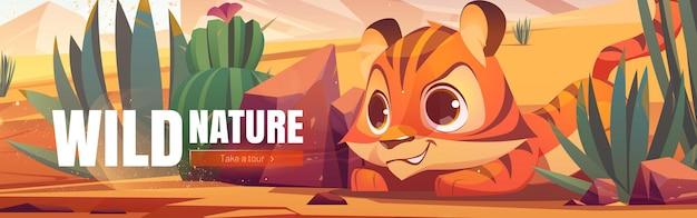 Wild nature cartoon web banner tiger cub hunting