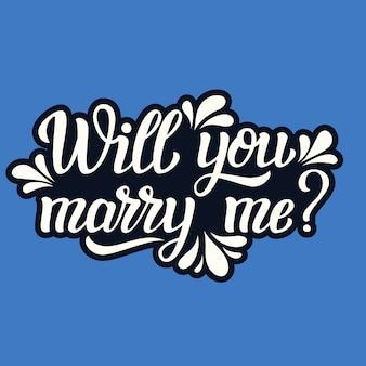 나랑 결혼 해 줄래