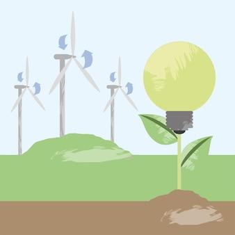 風車と電球