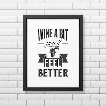 약간의 와인을 마시면 기분이 좋아질 것입니다-벽돌 벽에 사실적인 검은 사각형 프레임으로 타이포그래피를 인용하십시오.