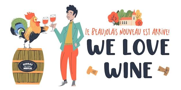 와인 축제. 우리는 와인을 사랑합니다. 보졸레 누보가 왔습니다. 벡터 일러스트 레이 션, 전통적인 와인 축제 배너. 와인 한 잔과 함께 수탉입니다. 와인 한 잔을 들고 있는 남자.