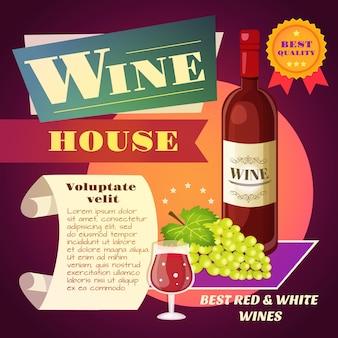 ワインハウスポスター