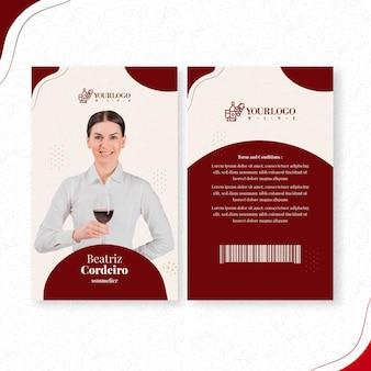 와인 id 카드 템플릿