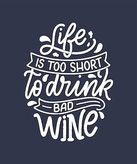 현대적인 스타일의 와인 글자 구성. 알코올 음료 바 음료 개념입니다. 인쇄 또는 포스터 빈티지 타이포그래피.