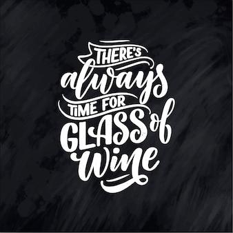 モダンなスタイルのワインレタリング構成。アルコール飲料バードリンクコンセプト。
