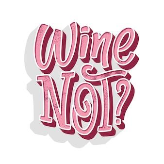 モダンなスタイルのワインレタリング構成。
