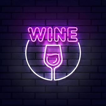 Вино неоновая вывеска, яркая вывеска, световой баннер. бокал вина логотип неон, эмблема. векторные иллюстрациивинная неоновая вывеска, яркая вывеска, светлый баннер. бокал вина логотип неон, эмблема. векторная иллюстрация