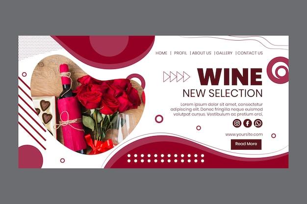 ワインの新しい選択のランディングページ
