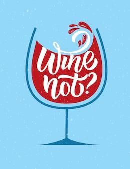 Вино, а не вино надписи современная каллиграфия винная цитата ручной набросал вдохновляющие цитаты плакат