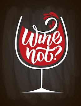 Вино, а не вино, надписи, современная каллиграфия, винная цитата, ручной набросок, вдохновляющий плакат с цитатой