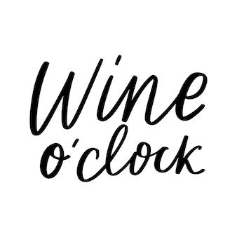ワインo時計-ベクトル引用。カフェやバーのポスター、tシャツのデザインのポジティブなことわざ。インク書道スタイルのグラフィックワインレタリング。白い背景で隔離のベクトルイラスト。