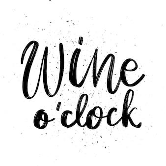 ワインo時計-ベクトル引用。カフェやバーのポスター、tシャツのデザインのポジティブなことわざ。ドロップとグラフィックワインレタリングインク書道スタイル。白い背景で隔離のベクトル図