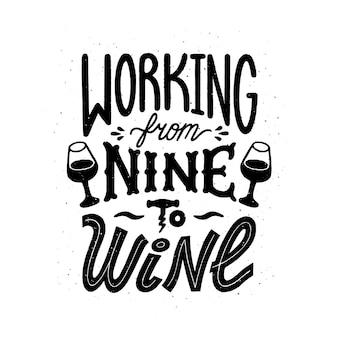 와인 견적-9에서 와인으로 일하기