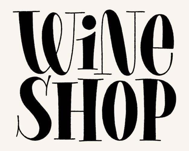 ワインショップベクトル手レタリングタイポグラフィ。レストラン、ワイナリー、ブドウ園、フェスティバルのテキスト。メニュー、印刷、ポスター、サイン、ラベル、ステッカーwebデザイン要素のフレーズ