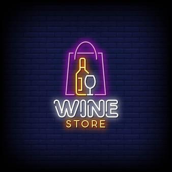Логотип винного магазина с неоновыми вывесками в стиле текста