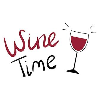 Время вина надписи на белом фоне со стеклом типография плакат бар или меню ресторана