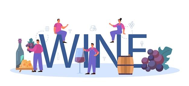 ワインの活版印刷のヘッダー。