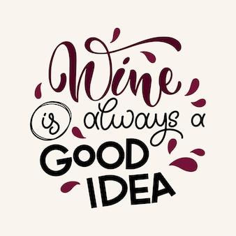 와인 벡터 핸드 레터링 견적입니다. 바, 펍 메뉴, 지문, 라벨 및 로고 디자인을 위한 영감을 주는 타이포그래피.