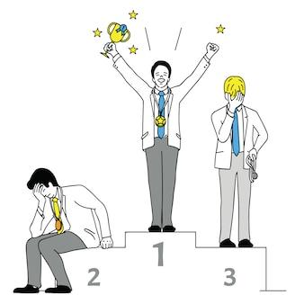 勝者と敗者のビジネスマン