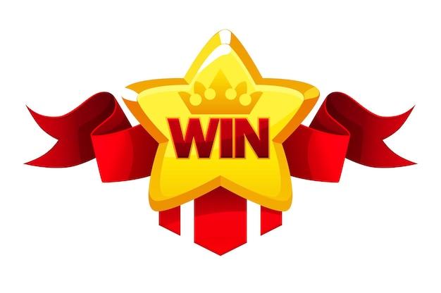 Золотая звезда победителя с красной лентой, баннер приложения для пользовательского интерфейса игры. векторная иллюстрация простой золотой значок звезды для графического дизайна, награда для чемпиона.