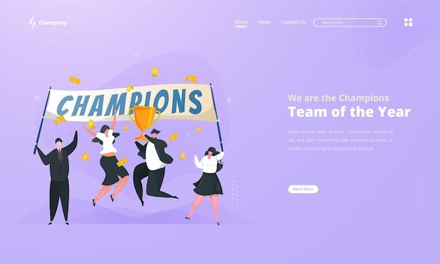 ランディングページに今年のチャンピオンのイラストコンセプトを持つ優勝チーム